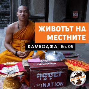 CAMBODIA-05-BG