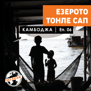 CAMBODIA-06-BG