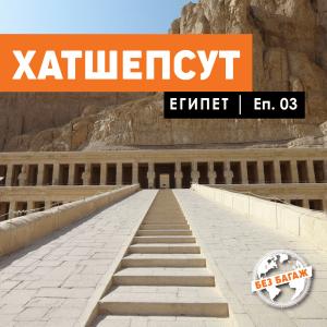EGYPT-03-BG