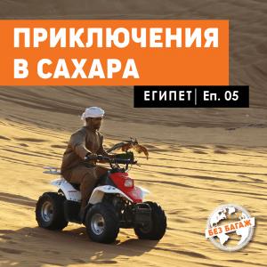 EGYPT-05-BG