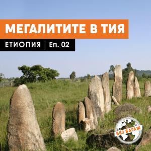 ETHIOPIA-02-BG