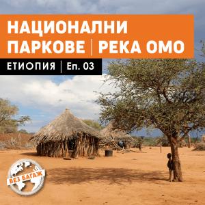 ETHIOPIA-03-BG