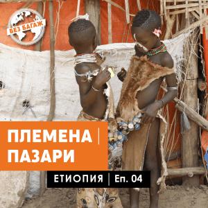 ETHIOPIA-04-BG