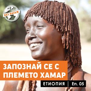 ETHIOPIA-05-BG