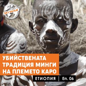 ETHIOPIA-06-BG